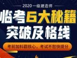 上海一级建造师培训机构
