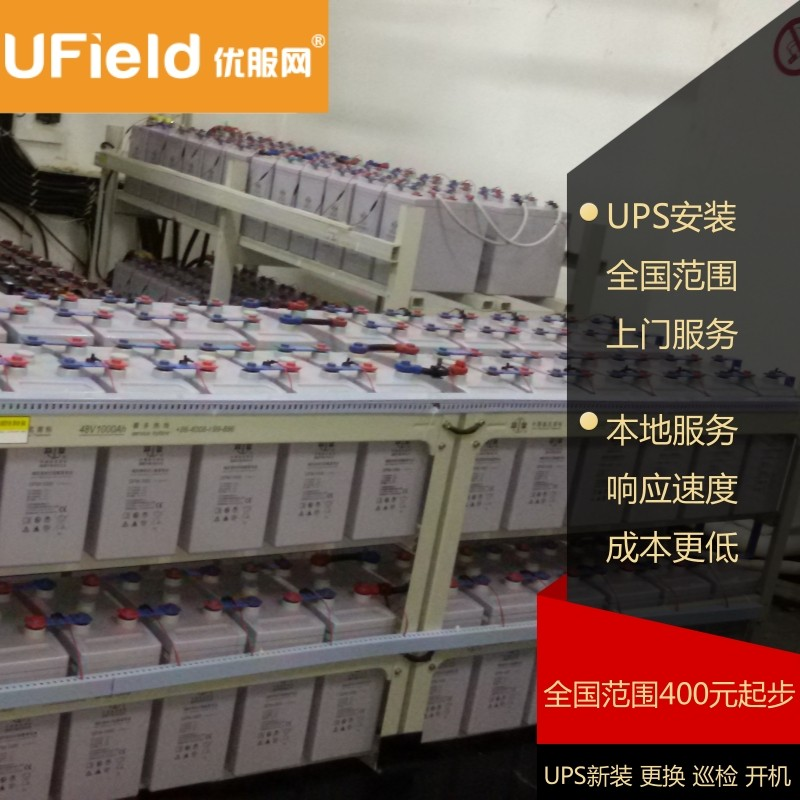三门峡UPS安装 巡检 移机 开机 维修 UPS不间断电源
