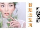 淄博好好国际化妆新娘妆培训学校 淄博新娘妆学化妆哪里好