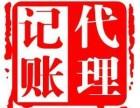 天津市东丽区代办营业执照名代理记账税务筹划
