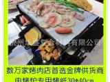30*40cm厨房烧烤纸烘焙硅油纸烤箱烤肉纸吸油光烘焙纸特价