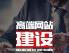 福州网站建设;建站赠送:域名+空间+优化388元