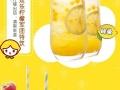 欢乐柠檬招代理商加盟店