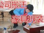 重庆两江新区搬家搬迁 家具拆装搬迁