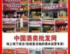 中国酒类批发网漳州名酒招商加盟