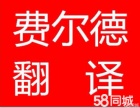 翻译公司北京费尔德翻译公司