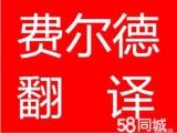 廣州翻譯公司丨廣州費爾德翻譯公司
