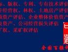 重庆无形资产评估出资增资专利商标软著评估