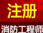 中腾建华邢台分校培训消防工程师,欢迎您来免费咨询!