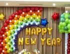 年会周年庆宝生日宴求婚礼答谢宴气球装饰开业庆典派对