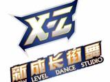 新成长街舞培育中心/先全面招收学员/少儿街舞启蒙