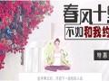 松江新桥茸学瑜伽馆会员招募中