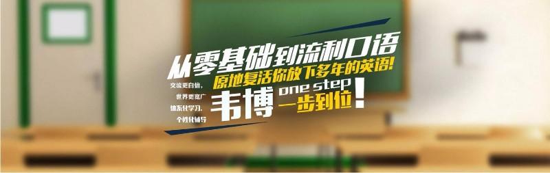 广州学英语口语哪里好,广州零基础英语口语培训费用多少
