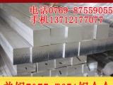加铝7075进口超硬铝板/美铝7075-