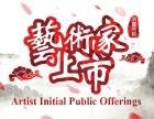 香港文汇文化产权交易所全国合作