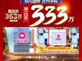 总价200万起买坂田地铁口红本临街商铺