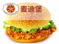 麦迪堡汉堡加盟费 汉堡炸鸡披萨加盟官网 特色小吃加盟培训