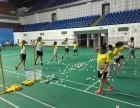 苏州市相城区少儿专业羽毛球培训机构欢迎你