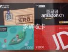 青島回收京東卡+回收攜程卡+回收亞馬遜卡+回收蘇寧卡