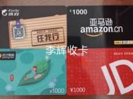 青岛回收京东卡+回收携程卡+回收亚马逊卡+回收苏宁卡