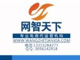 北京网店代运营淘宝托管