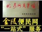 南京家电维修,专业维修各种家电-空调冰箱彩电热水器洗衣机等