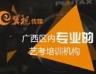南宁播音培训艺考专业到广西翼视传媒播音主持专业艺考培训中心