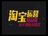 杭州运营培训机构运营培训选择汇星教育