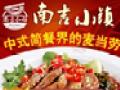 南吉小镇中式简餐加盟