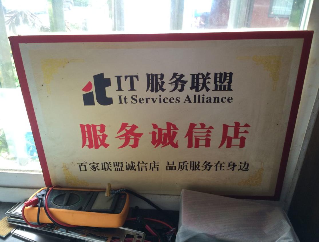 临平 南苑 星桥 翁梅 乔司电脑维修 网络维修 监控安装