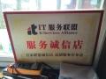 临平星桥东湖电脑上门维修 南苑网络维修 翁梅监控安装