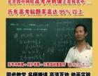北京四中名师高中预科班招生