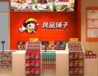 遂宁加盟良品铺子零食店