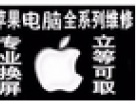 苹果电脑安装双系统,苹果笔记本进水,苹果专业换屏