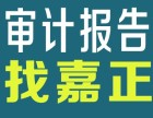 专业代理江汉区财务审计 招投标审计 报表审计等各类审计报告