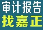 江汉区青年路附近代理财务审计 投标审计 贷款审计等有哪些公司