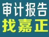 江汉区专业代理财务审计 招投标审计 报表审计等各类审计报告