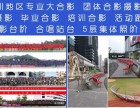 东莞哪里有集体照台阶架子会议合影站架300人台阶出租