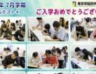 万洋外语学校日本语初中高级培训