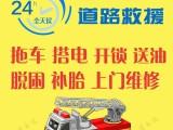 绵阳专业高速救援 汽车救援 拖车 搭电 送油 换胎