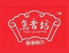 鱼香坊休闲食品 诚邀加盟