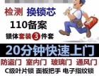 张江镇保险柜开锁哪家好
