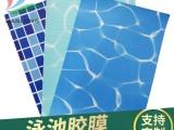 pvc防水泳池膠膜土建拆裝游泳池翻新改造材料泳池膠膜