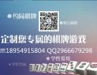 丹东手机棋牌游戏开发公司专业地方玩法定制