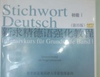 现代教育德语培训+留学