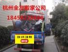 杭州拱墅搬家公司