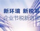 知道哪些行业可以享受重庆黔江正阳工业园税收优惠政策