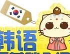 旭博韩语培训