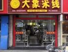 南京大象米线加盟需要多少钱 大象米线加盟电话