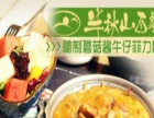 半秋山西餐厅加盟/自助牛排汉堡/灵活投资轻松开店